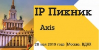 Майский IP Пикник с Axis Communications!
