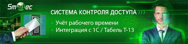 banner_smartec.jpg