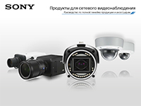 Sony_Full-Line-and-Accessory-Guide_Nov_2018.jpg