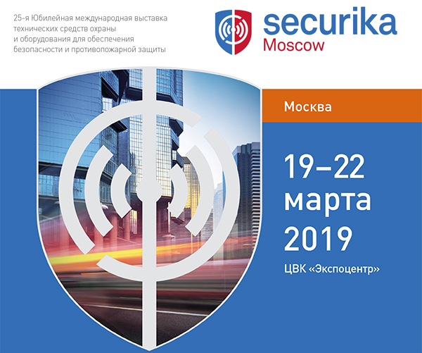 Securika_Moscow_2019_3.jpg